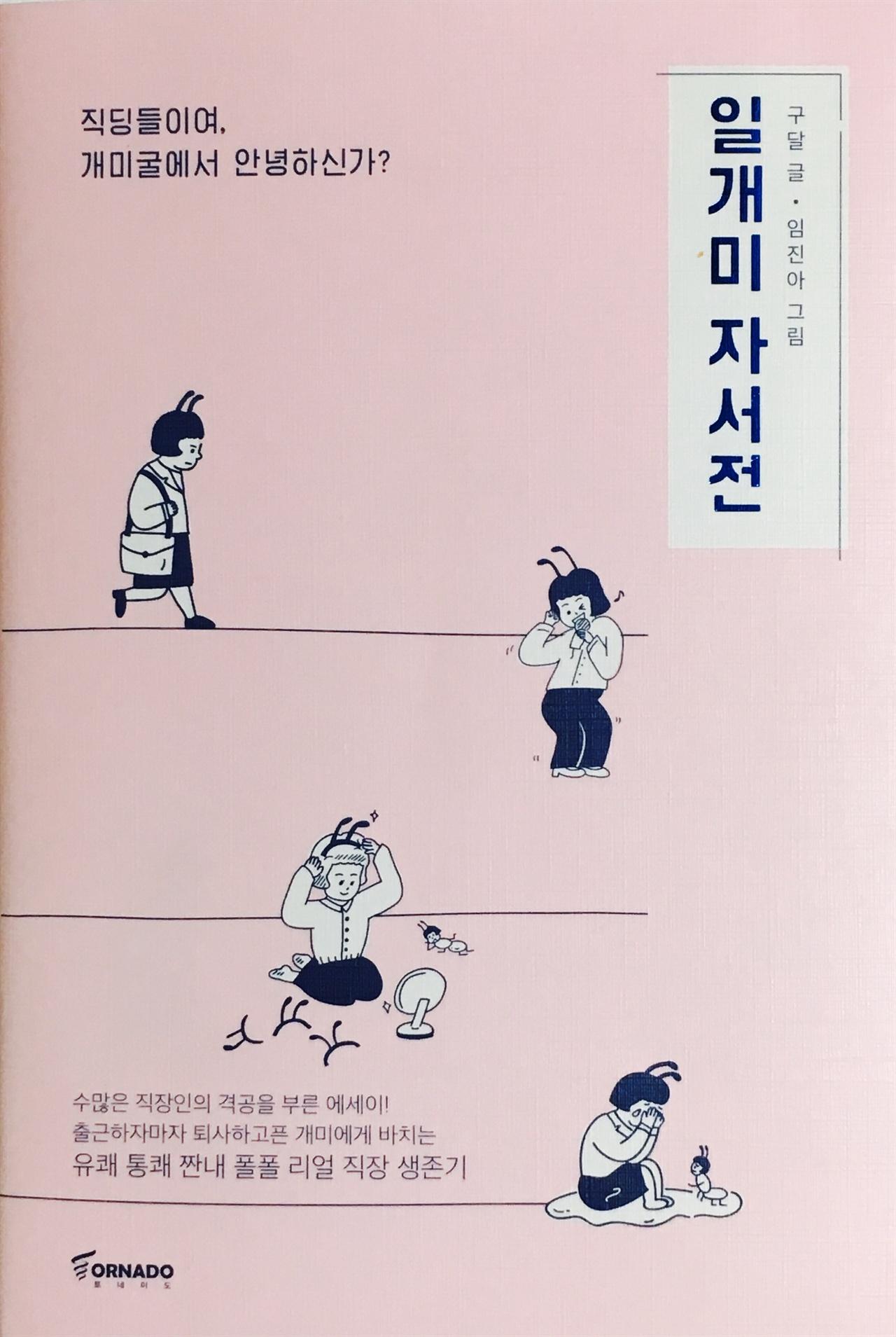 책 <일개미자서전>