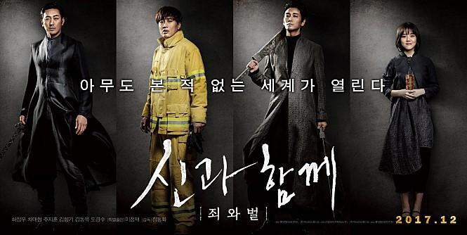 영화 포스터 12월 20일 개봉한 <신과 함께> 영화 포스터이다. 주호민 작가의 동명 웹툰을 원작으로 김용화 감독이 각본도 맡았다.