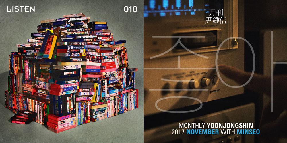 윤종신의 싱글 '좋니', 민서와 함께 한 '좋아' 표지.  올해 윤종신은 중견 음악인의 건재함을 보여주는데 성공했다.