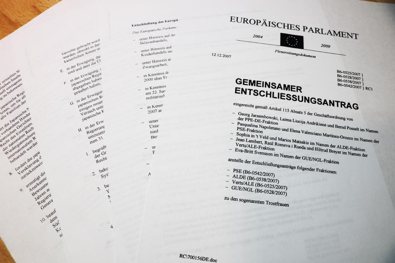 2007년 12월에 채택되었던 유럽의회 '위안부' 결의안