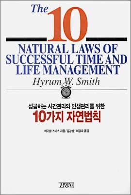 <성공하는 시간관리와 인생관리를 위한 10가지 자연법칙> 표지