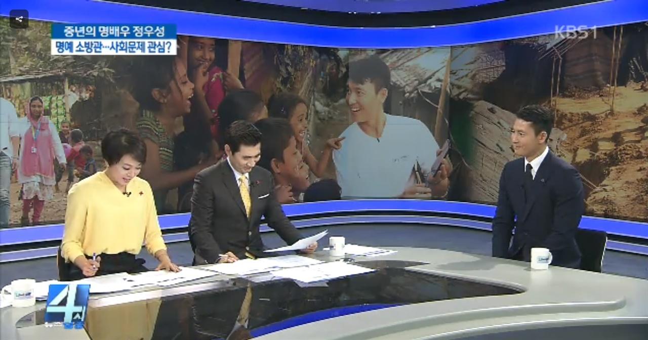 KBS <4시 뉴스집중>에 출연한 배우 정우성.
