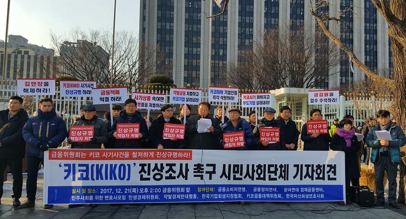 21일 오후 서울 종로구 정부서울청사 앞에서 열린 '키코 진상조사 촉구 시민사회단체 기자회견'에서 조붕구 키코공동대책위원장이 발언하고 있는 모습.
