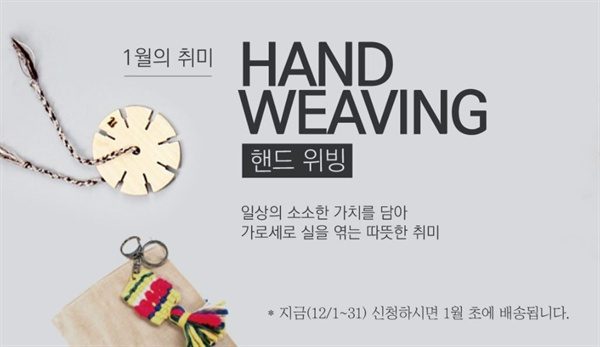 하비인더박스 정기배송 내용