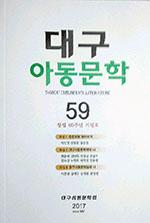 대구아동문학 59호(대구아동문학회 창립 60주년 기념호)의 표지