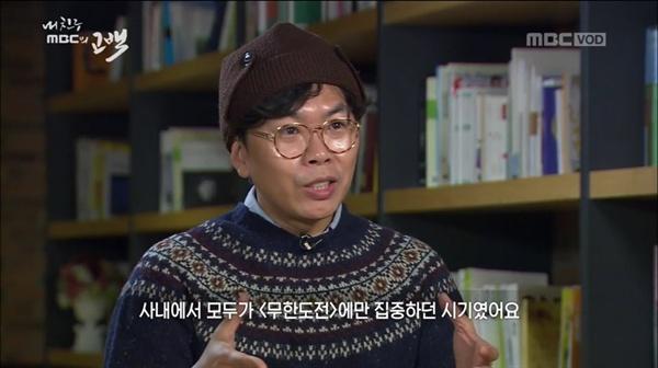 "< MBC 스페셜>에서 김태호PD는 ""<무한도전>의 인기가, MBC의 정상화를 위해 싸우는 사람들에겐 안 좋은 영향을 미치는 게 아닐까 걱정했다""고 고백했다."