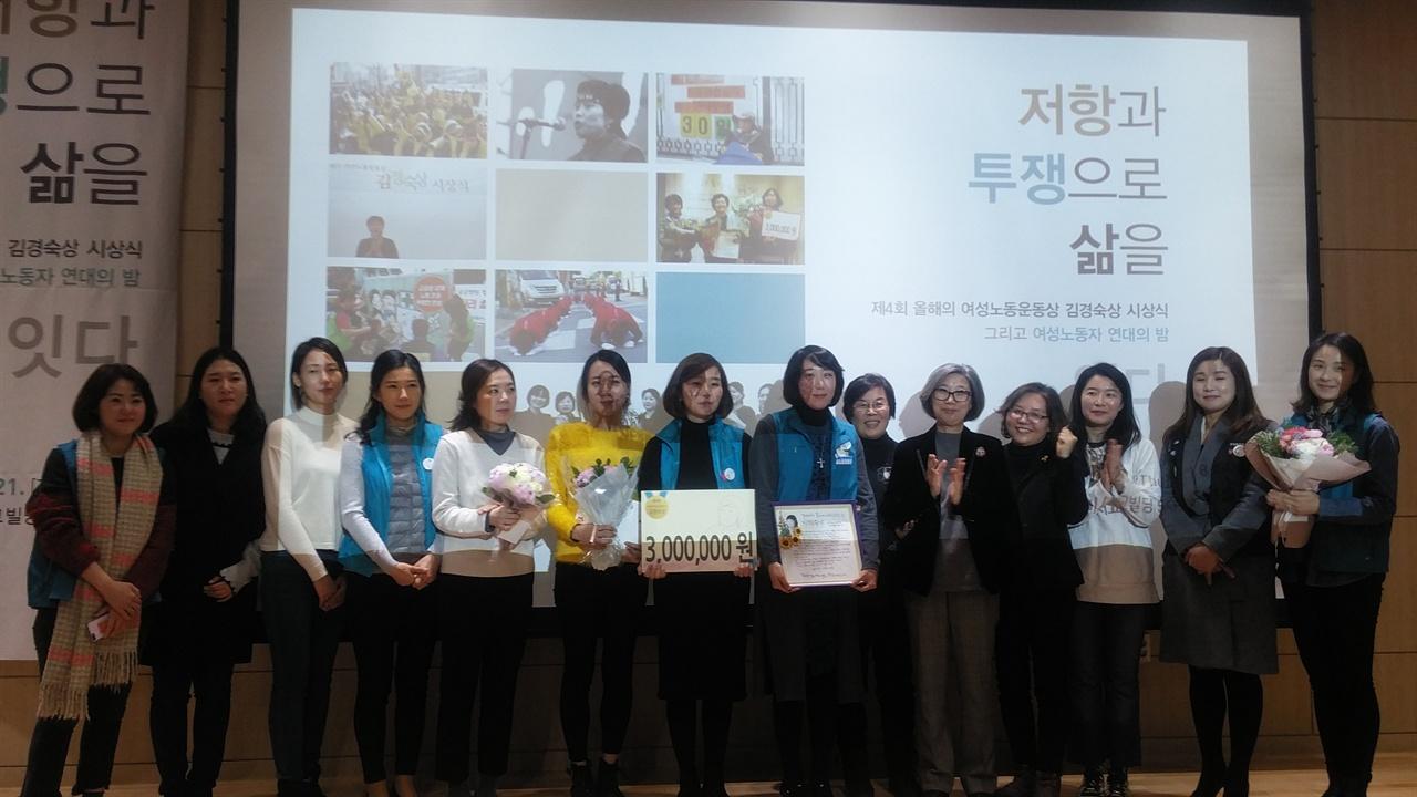 제4회 올해의 여성노동운동상을 수상한 KTX 해고 승무원들 KTX열차 승무지부의 해고 승무원들은 2006년 부터 4300여 일 동안 '원직복직  및 철도공사의 직접고용'을 위해 투쟁하고 있다