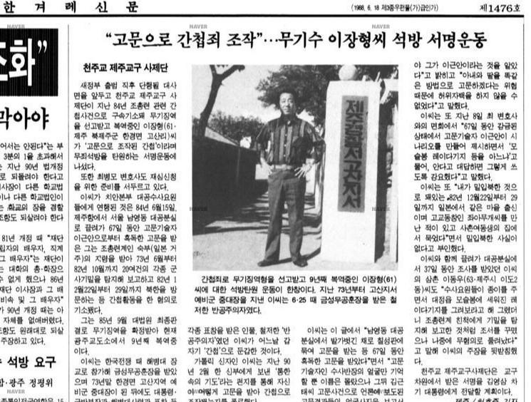 1993년 2월 16일 이장형의 석방을 위한 기사