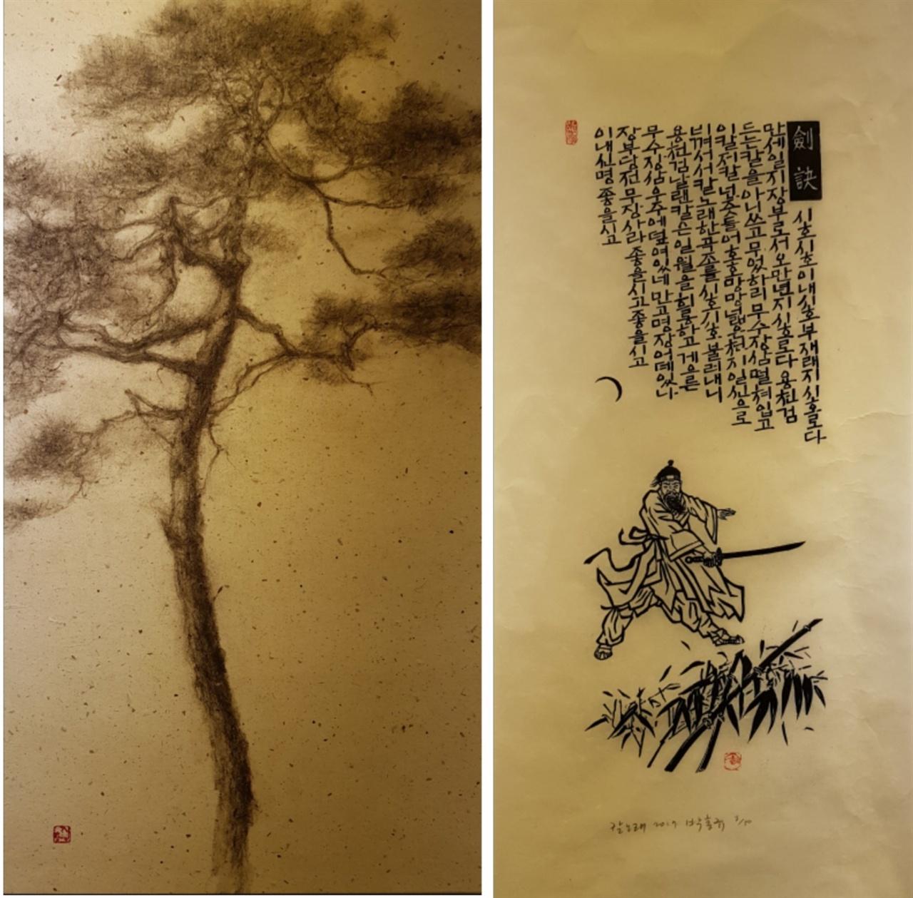좌 : 양상용.  소나무.  52x92cm.  장지에 수묵 / 우 : 박홍규,  칼노래(검결). 38x95cm. 목판화