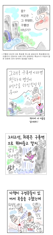 [역사툰] 史(사)람 이야기 21화: 광기의 천재 화가, 최북