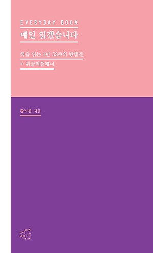 책표지/황보름지음/어떤책/18,000원/2017.11.30