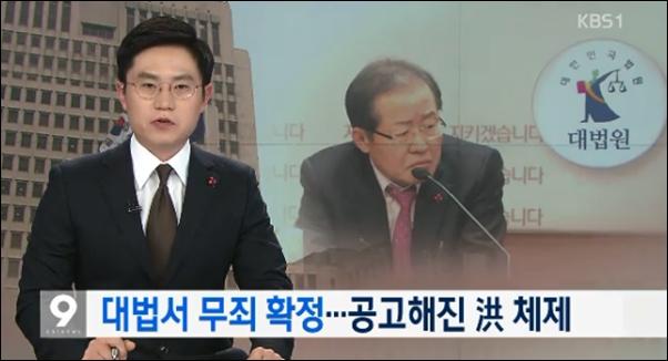 12월 22일 언론은 홍준표 자유한국당 대표의 대법원 무죄 확정 소식을 일제히 보도했다.