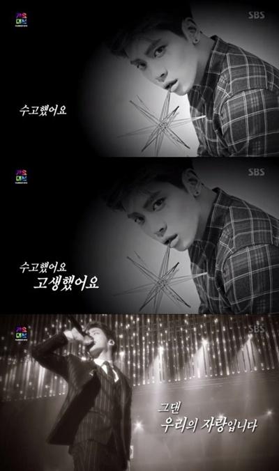 25일 방송된  SBS <가요제전>.