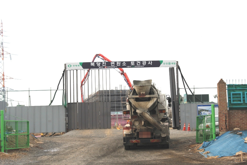 북당진변환소 건설현장 당진시 송악읍에 있는 북당진변환소
