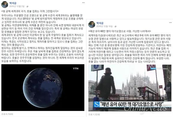 박석순 교수는 촛불집회가 대기오염가 오염된다는 내용을 자신의 페이스북에 올리기도 했다.