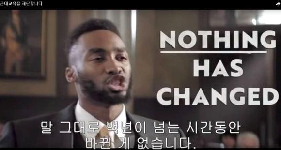 '근대교육을 재판합니다' 동영상 모습.