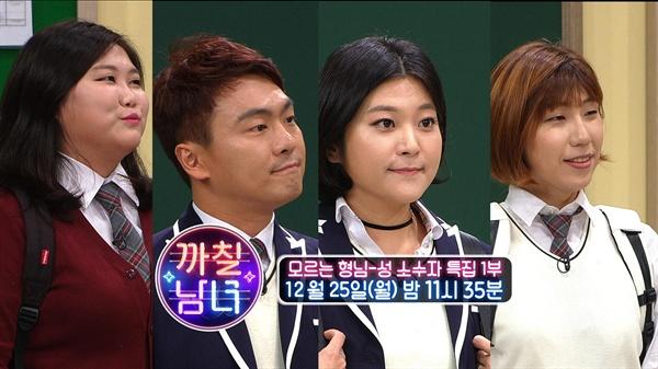 지난 25일 방송된 EBS <까칠남녀> '모르는 형님 - 성소수자 특집 1부'의 화면.