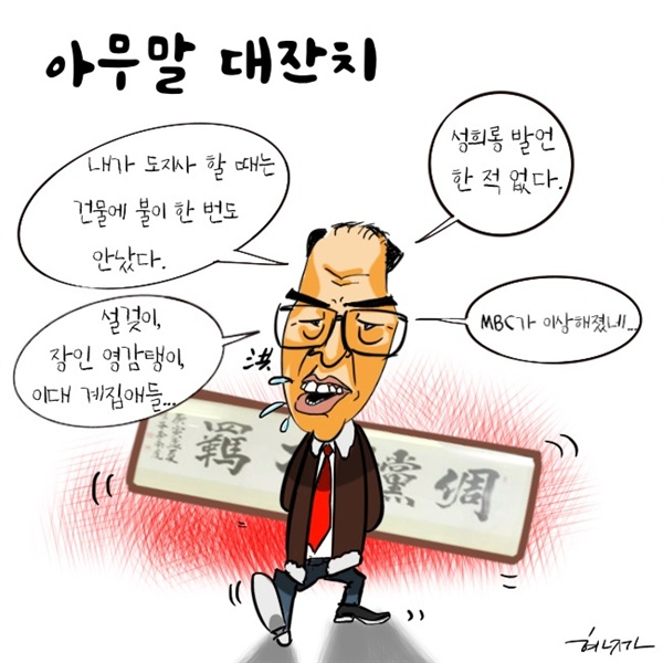 고현준 만평 아무말 대잔치
