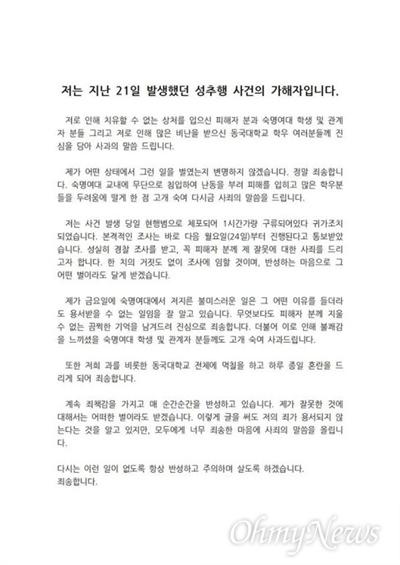 2017년 4월 21일. 동국대학교 점퍼를 입은 남학생이 숙명여자대학교에 무단 침입해, 과학관 1층 엘리베이터에서 한 여학생을 강제 추행했다. 해당 사진은 가해자의 사과문이다.