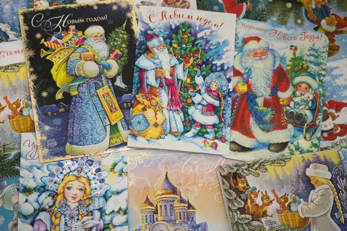 러시아인들이 연말에 보내는 카드. '산타'와 '크리스마스트리'와 같은 익숙한 이미지들이 들어 있지만, 크리스마스 카드가 아니다.