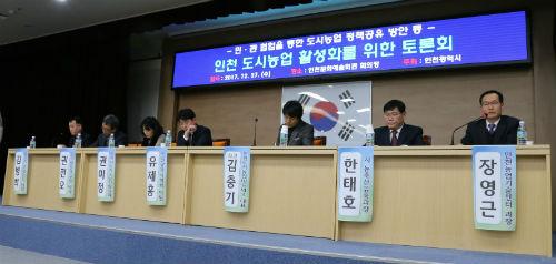 인천시가 주최한 '인천 도시농업 활성화를 위한 토론회'가 27일 오후 인천문화예술회관 국제회의실에서 열렸다.