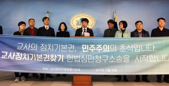 28일 오전 국회정론관에서 '교원 정치기본권 찾기 연대' 소속 인사들이 기자회견을 열고 있다.