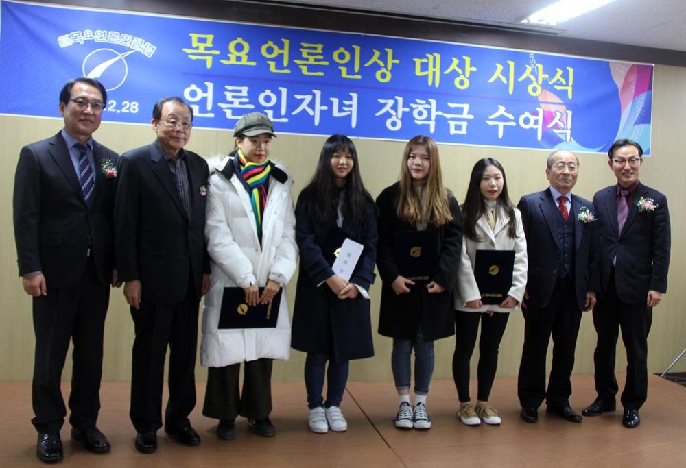 목요클럽은 또 이날 언론인자녀 5명에게 장학금을 수여했다.