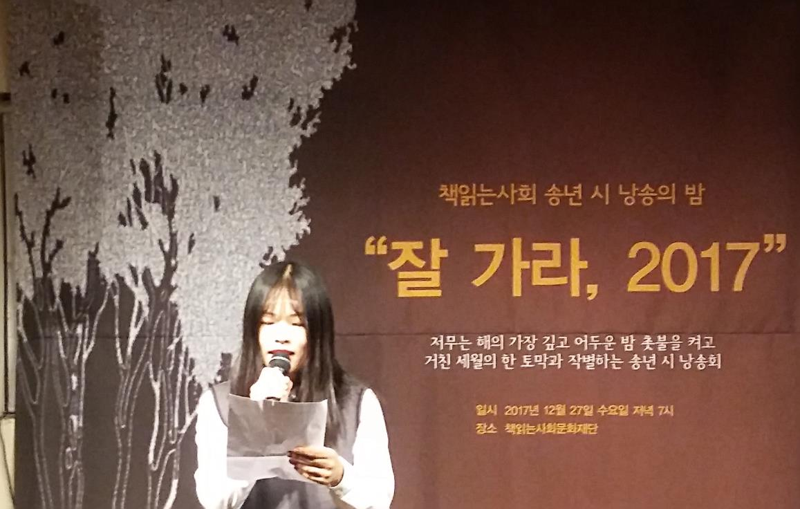 김강리 '싸댕' 이라는 인문동아리  김강리 회원이 시 낭송을 하고 있다.