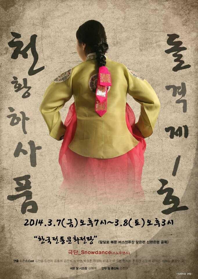 일본군 성노예 연극 포스터 일본군 성노예를 주제로 만든 연극 포스터