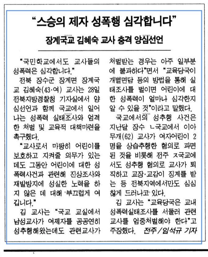 교사의 양심선언 기사 1994년 4월 29일, 수수의 어머니 김혜숙 교사가 교사들의 제자 성폭행을 고발했다.
