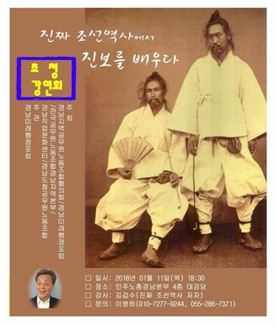 """""""진짜 조선역사에서 진보를 배우다"""" 강연."""