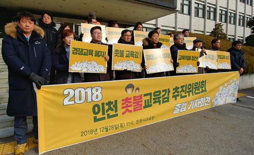 2018 인천촛불교육감추진위원회 출범 기자회견이 12월 28일 오전 인천시교육청 본관 앞에서 열렸다.