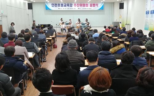 12월 28일 오후 인천YWCA에서 열린 2018 인천촛불교육감추진위원회 출범식에서 서흥초교 학부모 기타동아리 회원들이 공연하고 있다.