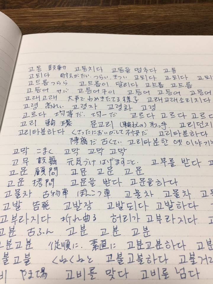 한국어 쓰기 공책 나카야 유미코 씨의 한국어 공책.
