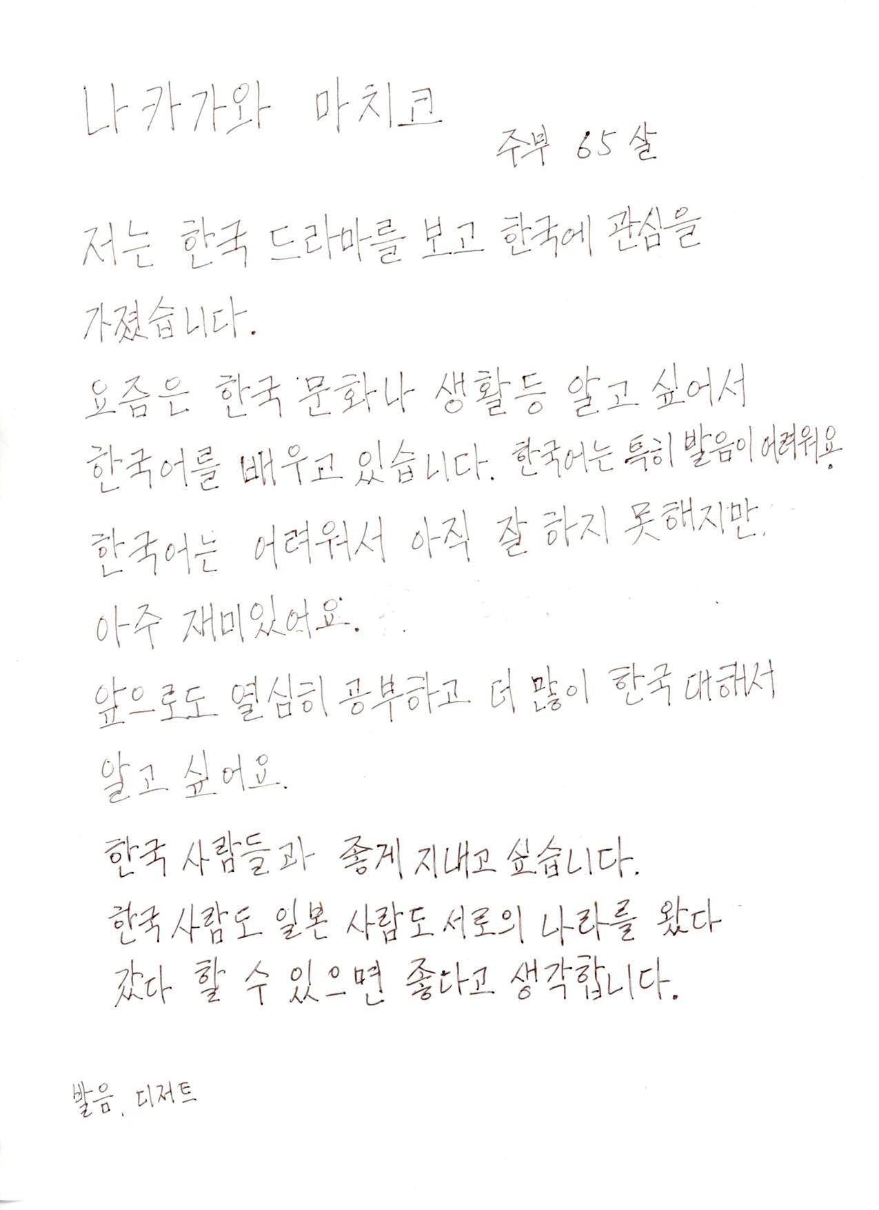 """""""한국어 배우고 있어요"""" 한국어를 배우는 일본인 수강생 나카가와 마치코 씨가 쓴 글."""