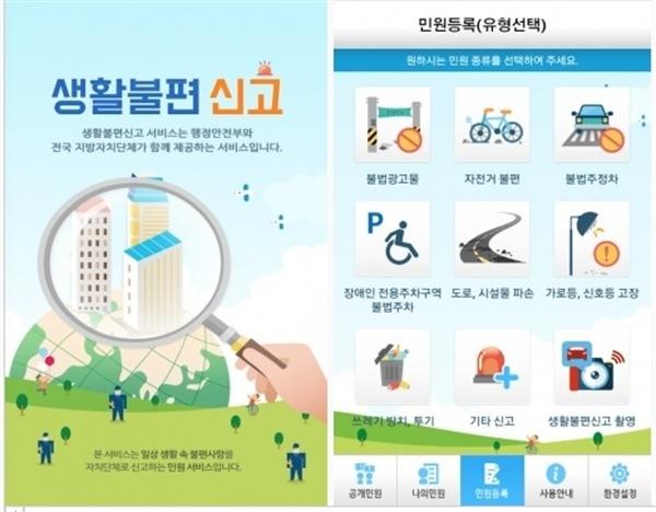행정안전부가 운영하는 '생활불편신고' 앱