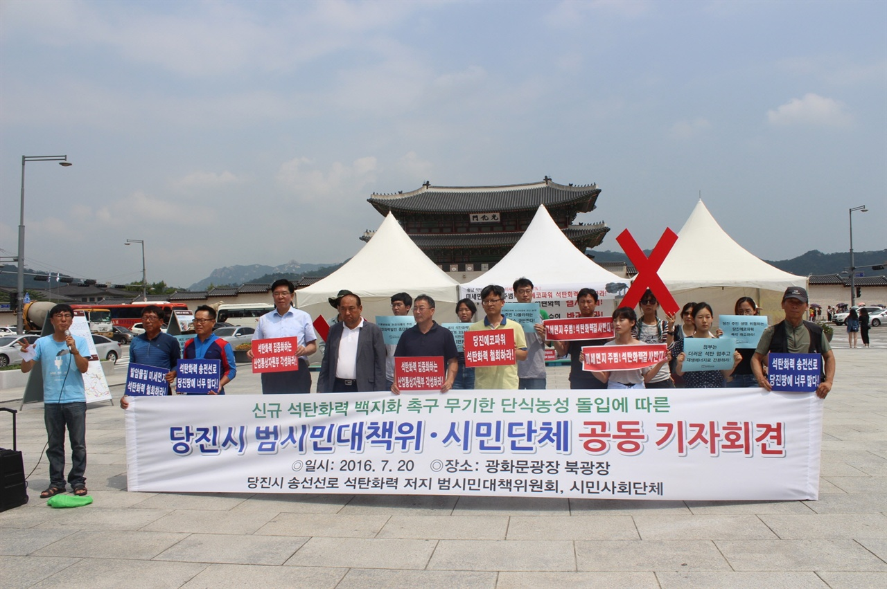 2016년 7월 20일 광화문 광장 단식농성 김홍장 당진시장과 함께 시작한 단식농성(당진환경운동연합 제공)