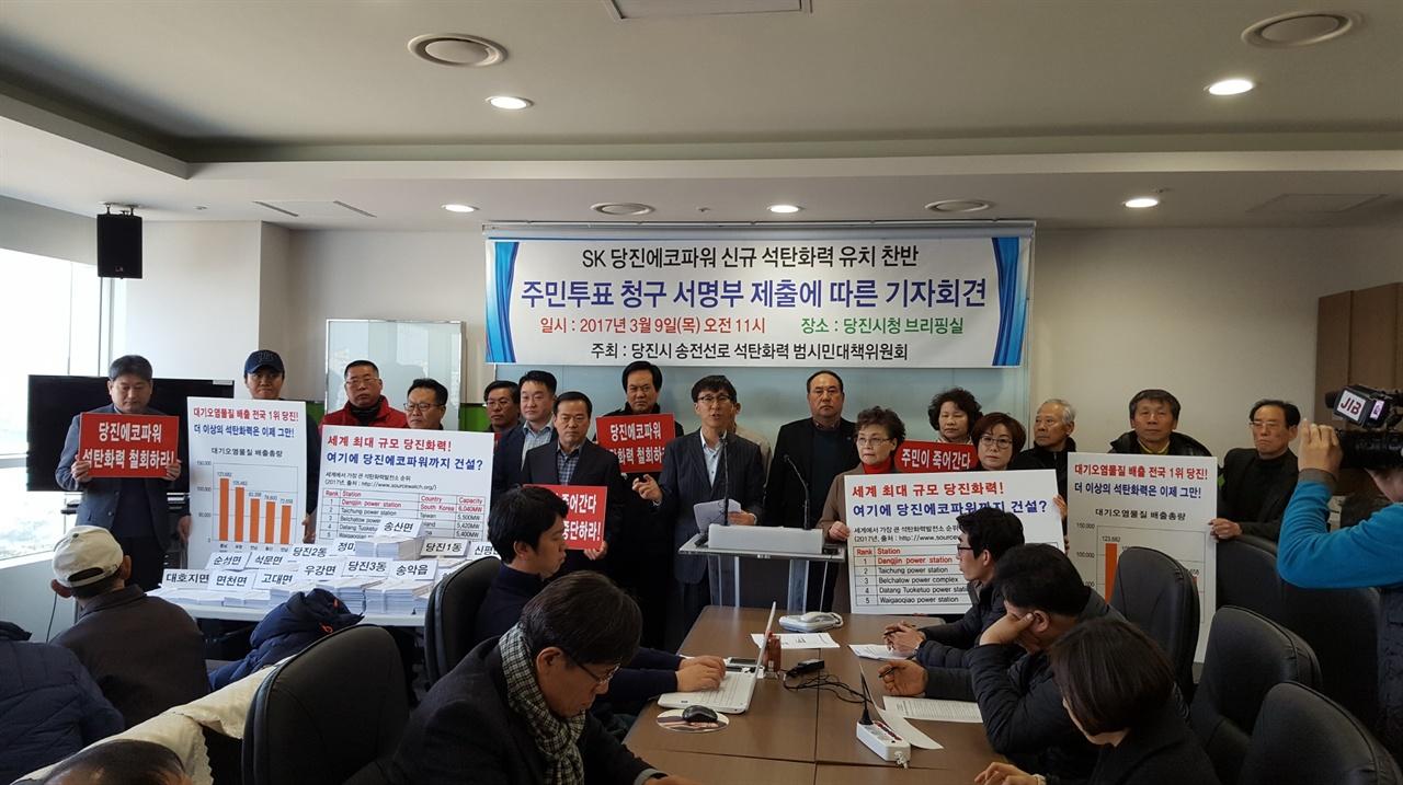 2017년 3월 9일 주민투표 청원 기자회견 에코파워 유치 찬반 주민투표서명부 제출 후 연 기자회견