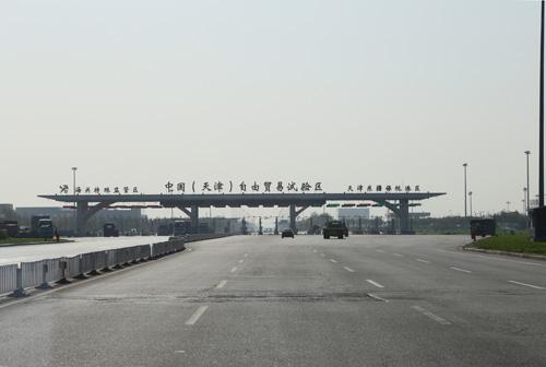 톈진자유무역시험구 텐진 자유무역시험구 동장항 입구. 중국 자유무역시험구는 한국의 자유무역지대와 같은 역할을 하는 곳이다.