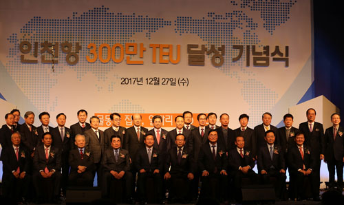 인천항 12월 27일 열린 인천항 300만 TEU 달성 기념식
