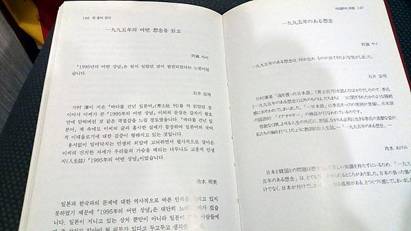 이환희 여사가 일본 미야자끼 계간지 <혼돈>에 일어로 쓴 <1995년의 어떤 상념>글을 읽고 일본독자들이 보내준 독후감(왼쪽)과 한글 번역본(왼쪽). 그녀의 글은 미야자끼 일대에 센세이션을 일으켰다.