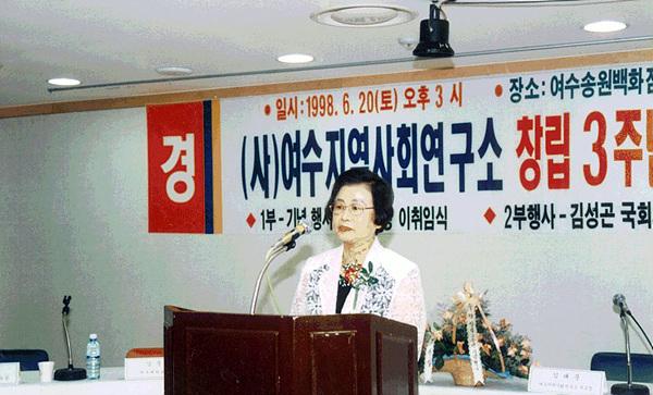 여수지역사회연구소 창립 3주년 기념식장 연단에 선 이환희여사. 돌아가시기 4년전 촬영한 사진이다.