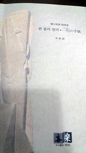 이환희 여사의 수필집 <한 줄의 편지>로 한글본과 일어본이 동시에 수록되어 있다. 유려한 문체로 쓴 이환희 여사의 글이 미야자끼 일대에 출판되자 카다란 화제를 낳았다고 한다.