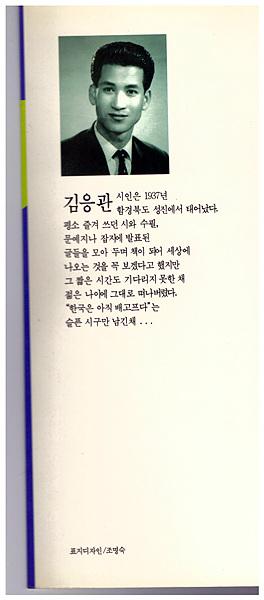김응관씨 모습. 북한땅 성진이 고향으로 결핵에 걸려 여수 신월리에 있던 결핵환자촌에서 요양하다가  39세로 요절했다. 이환희여사는 그의 생전에 시집인 <나는 벙어리>를 출판해주기로 약속했다고 한다. 하지만 그가 사망한지 30년이 지나고서야 출판됐다. 여수에서는 구할 수가 없어 이환희 여사의 아들인 박상천 교수(한양대학교)가 보내주셨다.
