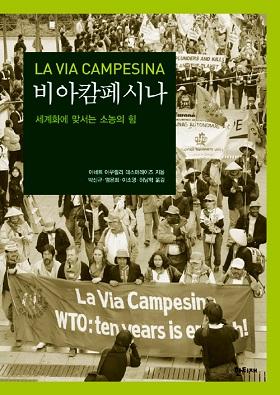 <비아캄페시나> 표지 .