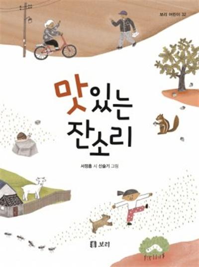 서정홍 동시집 <맛있는 잔소리>.