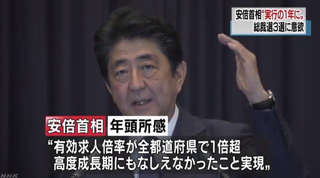 아베 신조 일본 총리의 신년사를 보도하는 NHK 뉴스 갈무리.