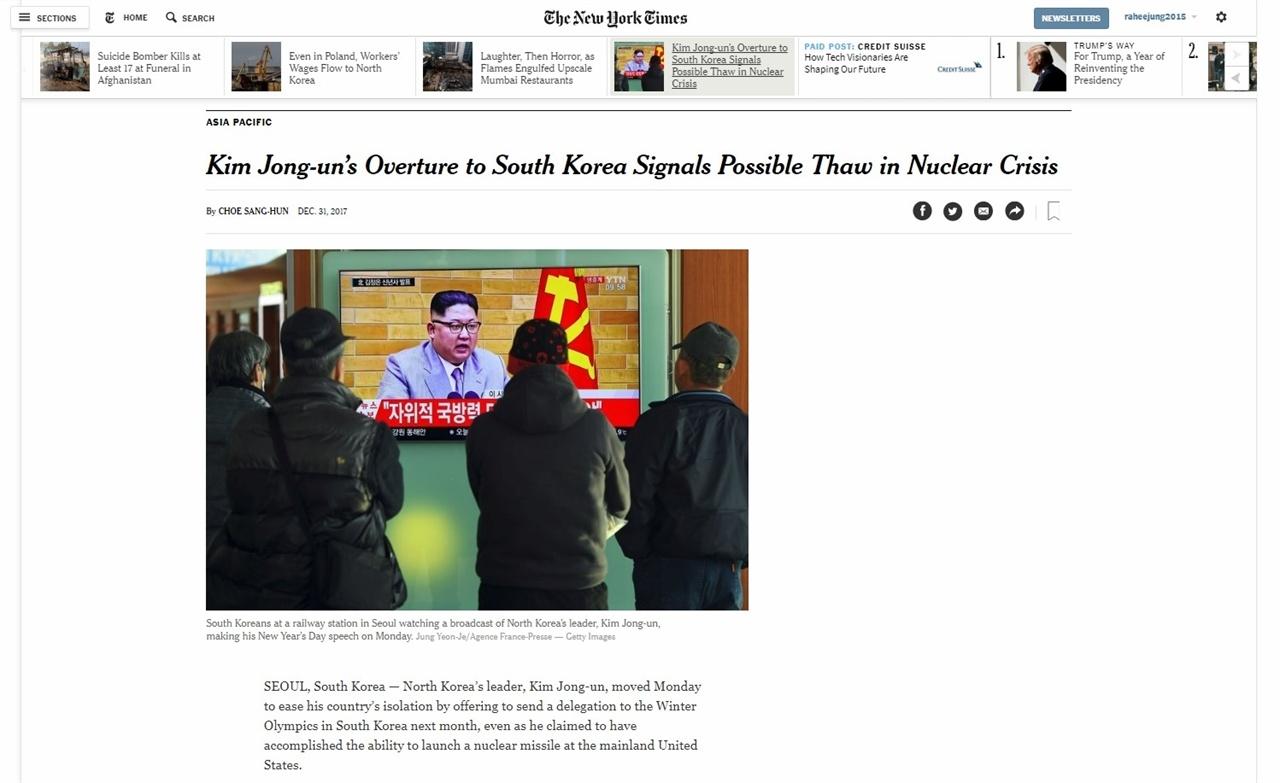 북한 김정은 노동당 위원장의 신년사를 보도하는 <뉴욕타임스> 갈무리.