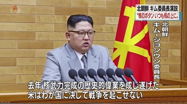북한 김정은 노동당 위원장의 신년사를 보도하는 <NHK> 갈무리.
