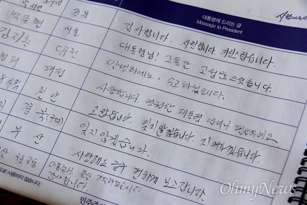 1일 김해 봉하마을 고 노무현 전 대통령 묘역의 방명록에 시민들이 남긴 글.